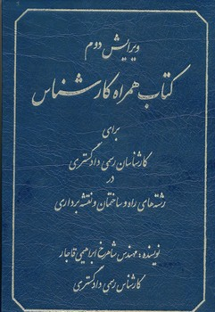 كتاب همراه كارشناس براي كارشناسان رسمي دادگستري راه و ساختمان و نقشه برداري