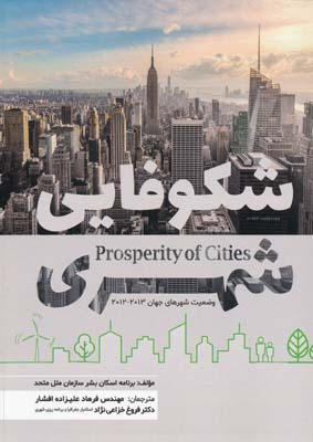 شكوفايي شهري - وضعيت شهرهاي جهان 2013 - 1012 - عليزاده افشار