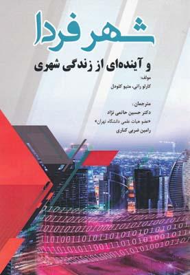 شهر فردا و آينده اي از زندگي شهري - حاتمي نژاد
