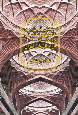سنجش تاب آوري كالبدي و عملكردي در حفاظت از بازار تاريخي تهران - درخشاني