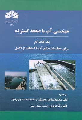 مهندسي آب با صفحه گسترده -كتاب كار براي محاسبات منابع آب با استفاده از اكسل