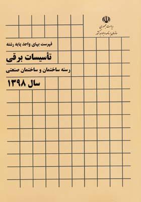 فهرست بهاي تاسيسات برقي 1398