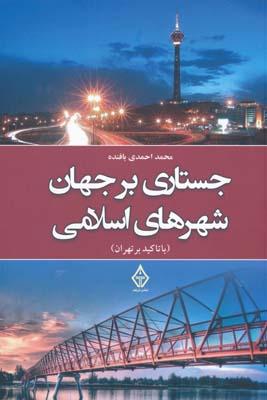 جستاري بر جهان شهرهاي اسلامي با تاكيد بر تهران