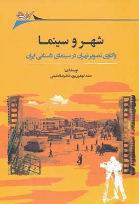 شهر و سينما - واكاوي تصوير تهران در سينماي داستاني ايران - لطيفي