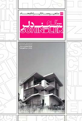 آر ام شيندلر - مشاهير معماري ايران و جهان 22 - مهرجويا