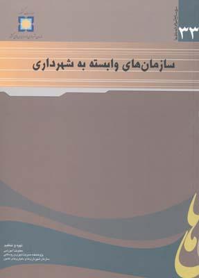 سازمان هاي وابسته به شهرداري