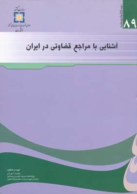 آشنايي با مراجع قضاوتي در ايران