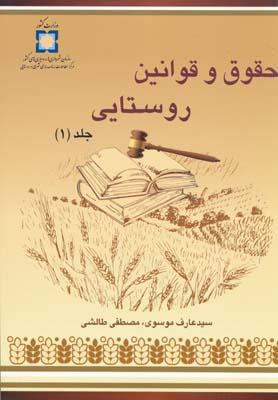 حقوق و قوانين روستايي ج 1 - موسوي
