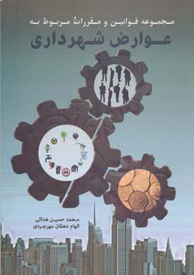 مجموعه قوانين و مقررات مربوط به عوارض شهرداري