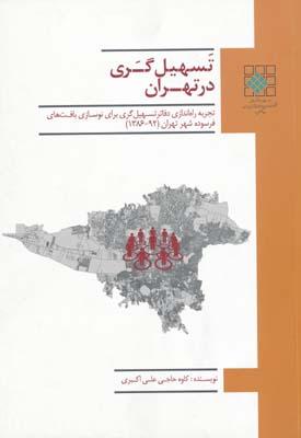 تسهيل گري در تهران