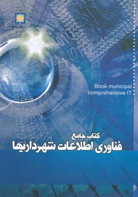كتاب جامع فناوري اطلاعات شهرداريها