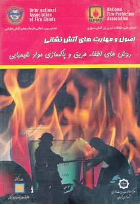 اصول و مهارت هاي آتش نشاني : روش هاي اطفا حريق و پاكسازي مواد شيميايي