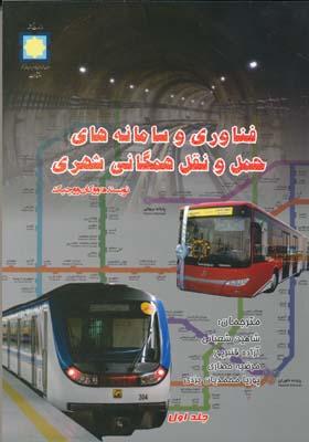 فناوري و سامانه هاي حمل و نقل همگاني شهري ج 1