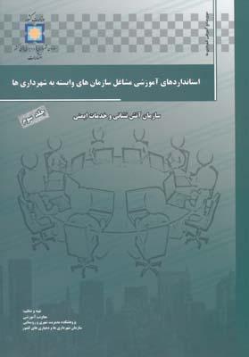 استانداردهاي آموزشي مشاغل سازمان هاي وابسته به شهرداري ها - ج 3