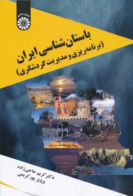 باستان شناسي ايران - برنامه ريزي و مديريت گردشگري