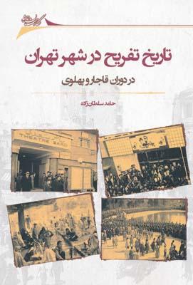 تاريخ تفريح در شهر تهران در دوران قاجار و پهلوي