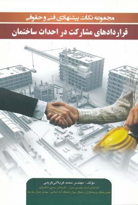 مجموعه نكات پيشنهادي فني و حقوقي : قراردادهاي مشاركت در احداث ساختمان
