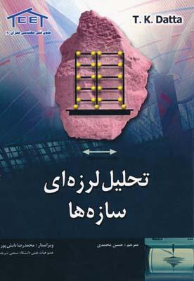 تحليل لرزه اي سازه ها - محمدي