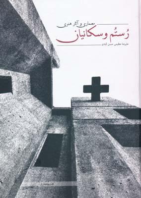معماري و آثار هنري رستم وسكانيان - حسن آبادي