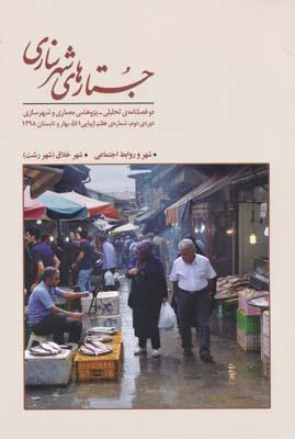 جستارهاي شهرسازي دوره 2 شماره 7 پياپي 51