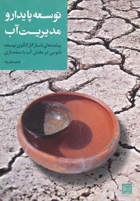 توسعه پايدار و مديريت آب - ظفر نژاد