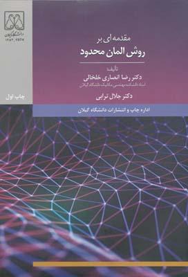 مقدمه اي بر روش المان محدود - انصاري خلخالي