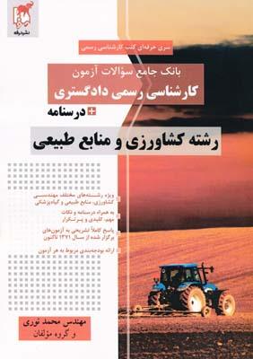 بانك جامع آزمون كارشناسي رسمي دادگستري و درسنامه رشته كشاورزي و منابع طبيعي