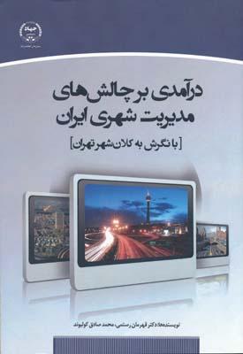 درآمدي بر چالش هاي مديريت شهري ايران - با نگرش به كلان شهر تهران - رستمي