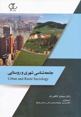 جامعه شناسي شهري و روستايي - كاظمي فر