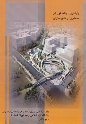 پايداري اجتماعي در معماري و شهرسازي - نوري