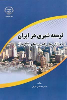 توسعه شهري در ايران - چالش ها ، راهبردها و الگوها - خزايي