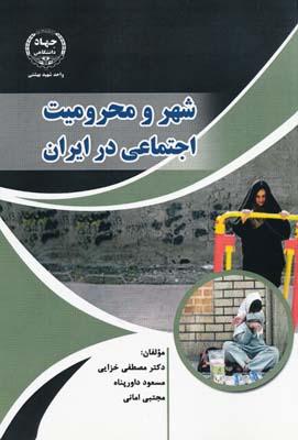 شهر و محروميت اجتماعي در ايران - خزايي