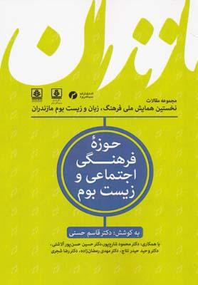 مجموعه مقالات مازندران حوزه فرهنگي اجتماعي و زيست بوم
