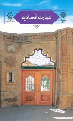 تهران پژوهي 26 - عمارت اتحاديه