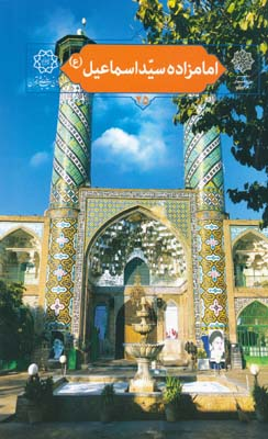تهران پژوهي 25 - امامزاده سيد اسماعيل