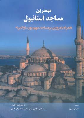مهمترين مساجد استانبول - همراه با مروري بر مساجد مهم بورساواديرنه