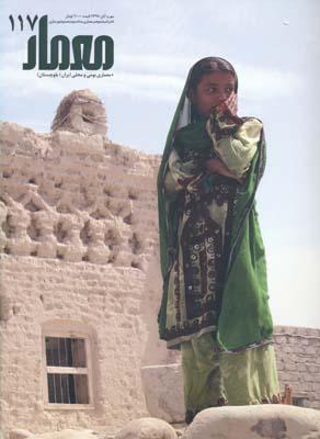 مجله معمار 117 معماري بومي و محلي ايران (بلوچستان )