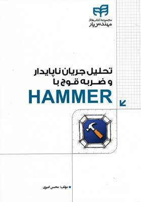 تحليل جريان ناپايدار و ضربه قوچ با HAMMER - محسن اميري