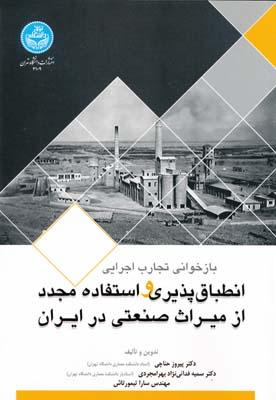 بازخواني تجارب اجرايي انطباق پذيري و استفاده مجدد از ميراث صنعتي در ايران - سياه