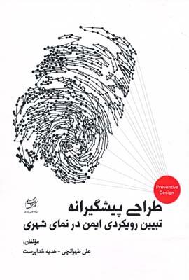 طراحي پيشگيرانه - تبيين رويكردي ايمن در نماي شهري - طهرانچي