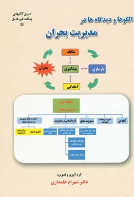 الگوها و ديدگاه ها در مديريت بحران - علمداري
