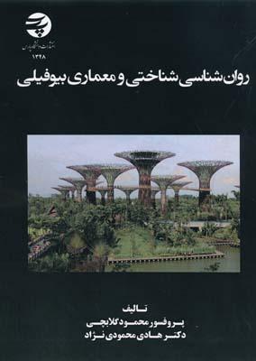 روان شناسي شناختي و معماري بيوفيلي - گلابچي