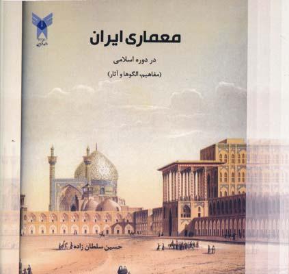 معماري ايران در دوره اسلامي - مفاهيم ، الگوها و آثار