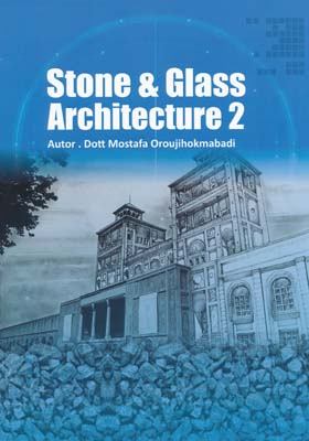 سنگ و شيشه ج 2 - stone & Glass Architecture 2