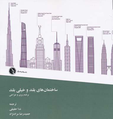 ساختمان هاي بلند و خيلي بلند - برنامه ريزي و طراحي