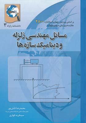 مسائل مهندسي زلزله و ديناميك سازه ها - دانشنامه زلزله 3