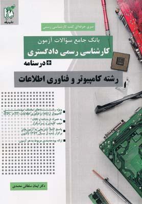 بانك جامع كارشناسي رسمي دادگستري و درسنامه رشته كامپيوتر و فناوري اطلاعات