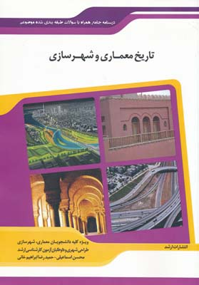 درسنامه جامع تاريخ معماري و شهرسازي