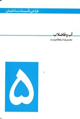 طراحي تاسيسات ساختمان آب و فاضلاب