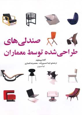صندلي هاي طراحي شده توسط معماران